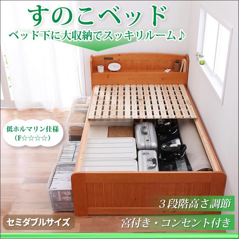 天然木すのこベッド