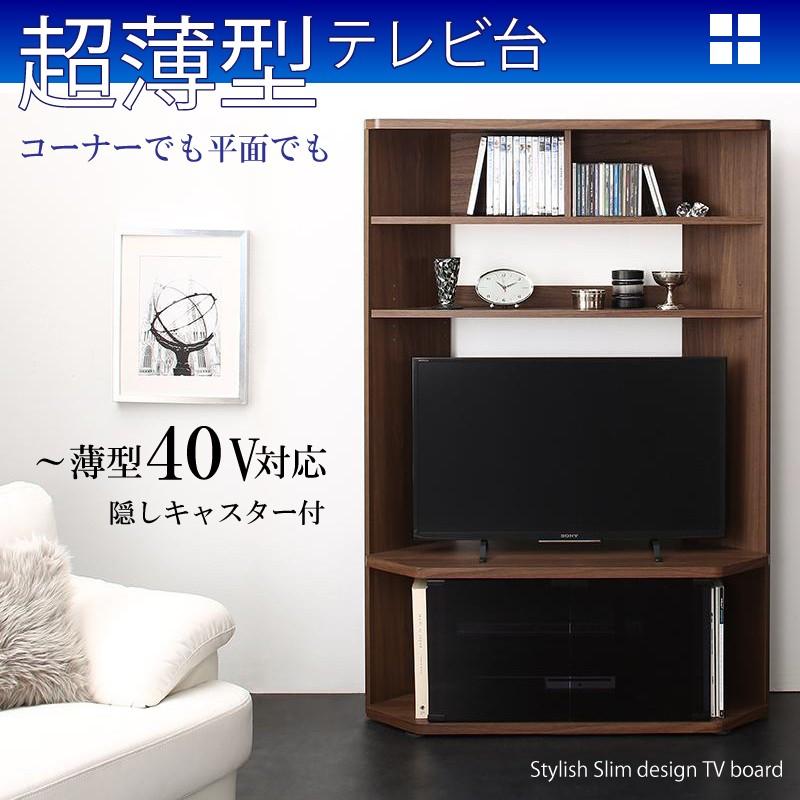 ハイタイプコーナー超薄型テレビ台コンパクトタイプ
