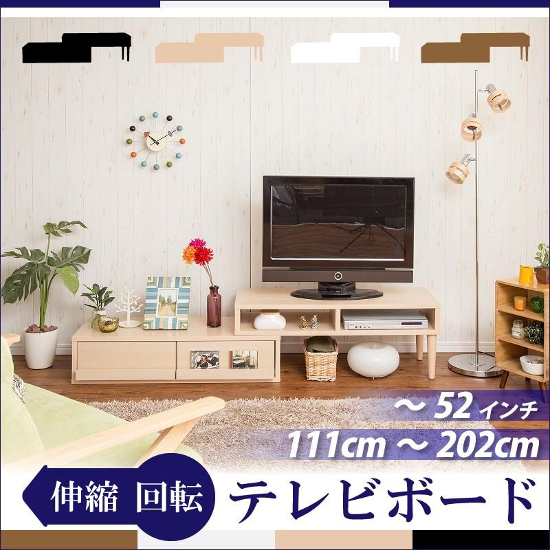 伸縮回転テレビボード