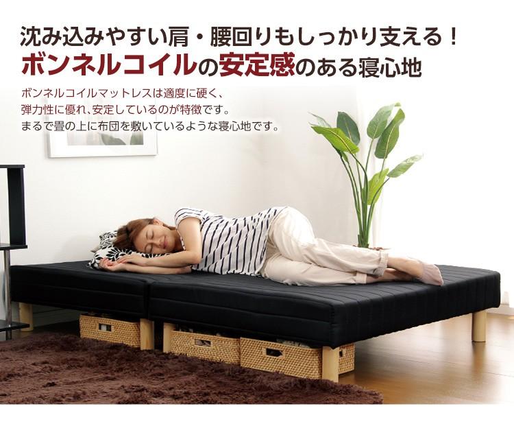 ボンネルコイルで安定感のある眠り