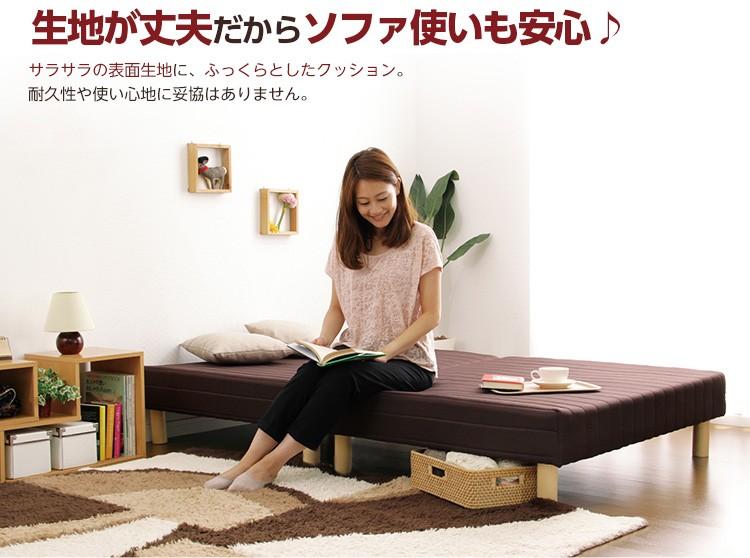 ソファ使いも安心です