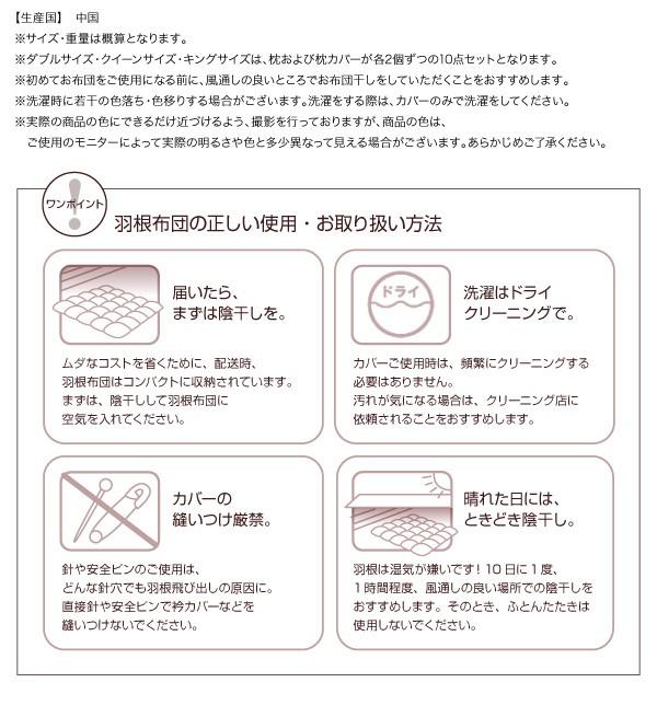 羽布団の取り扱い方法