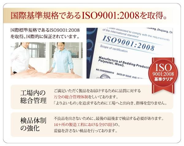 ISO9001:2008取得工場にて製造