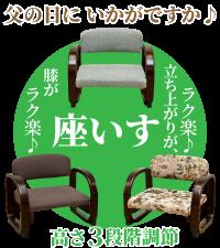 座椅子父の日