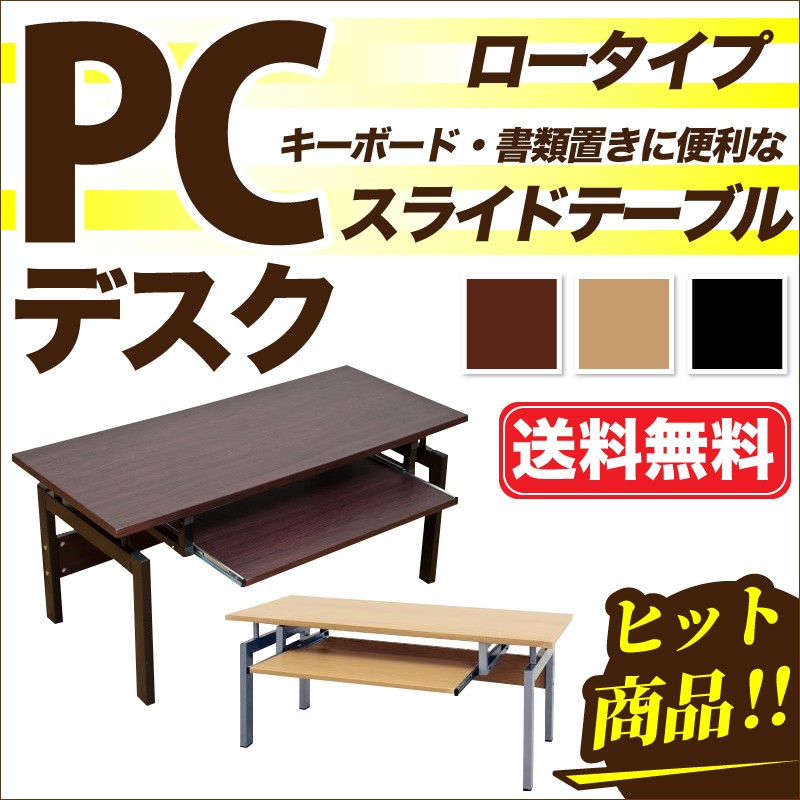 ヒット商品PCデスク
