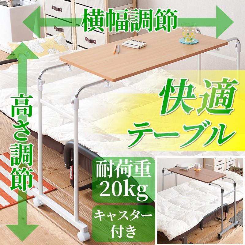 高さ横幅調節テーブル