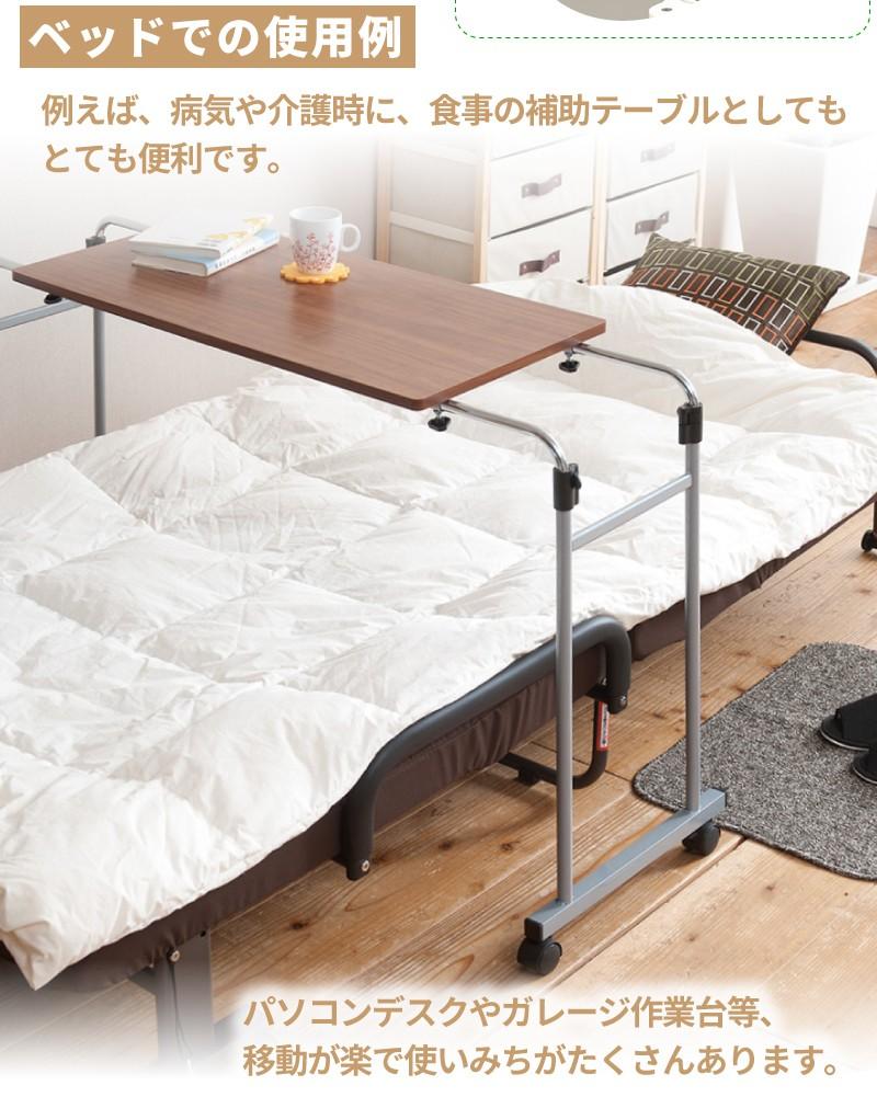 ベッドテーブル介護補助