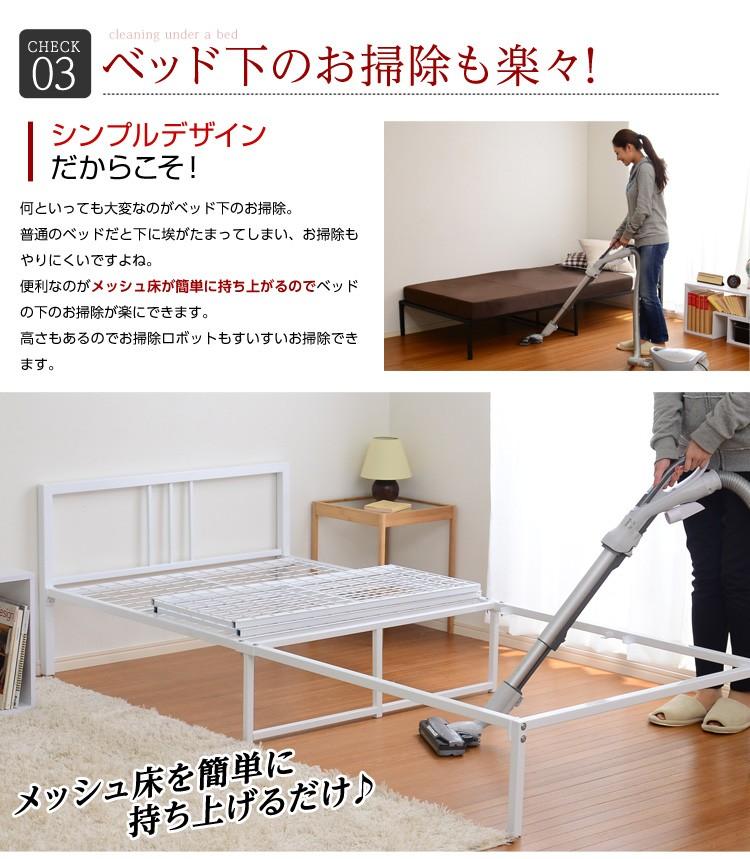 ベッド下のお掃除もラクラク