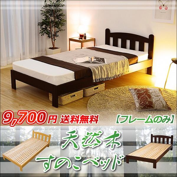 200円OFFクーポン♪すのこベッド【送料無料】