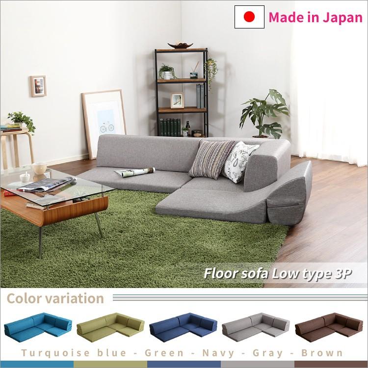日本製フロアソファ