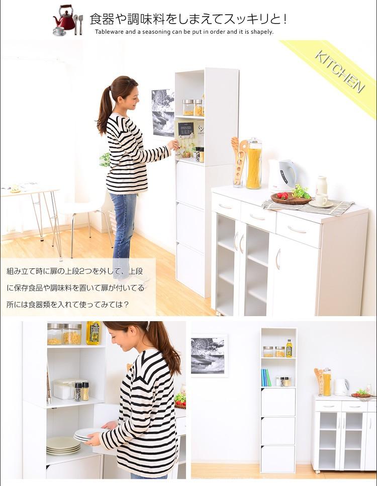 キッチン収納としてもOK