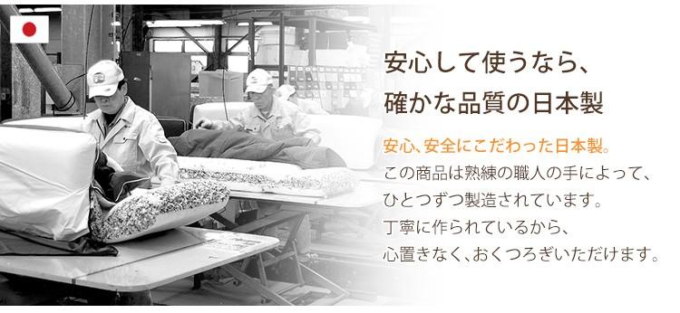 安心日本製