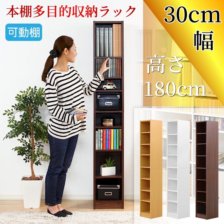 30cm幅本棚