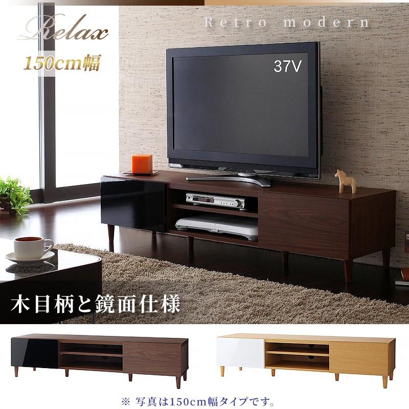 150cm幅テレビ台