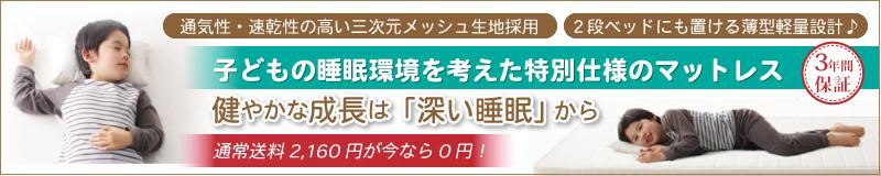 子ども用マットレス送料無料キャンペーン中!