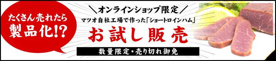 【期間限定・数量限定】ショートロインハム
