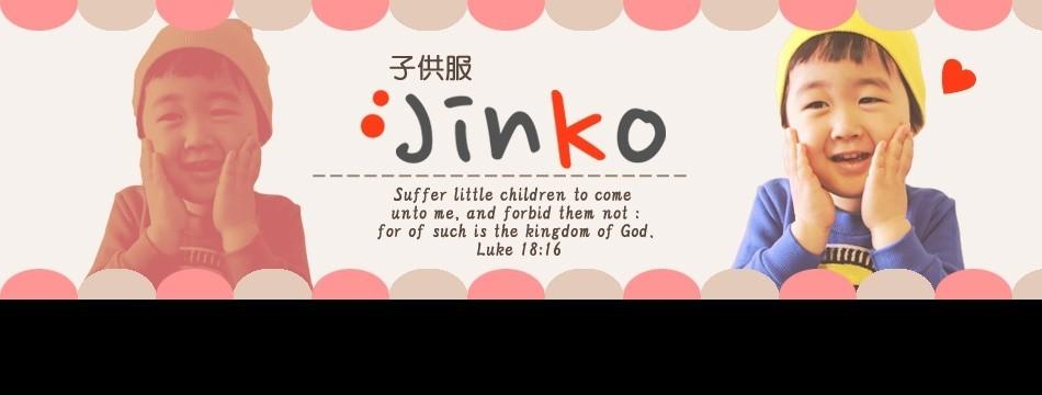 子供服Jinko