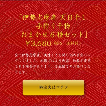 伊勢志摩産 干物6種セットテキスト