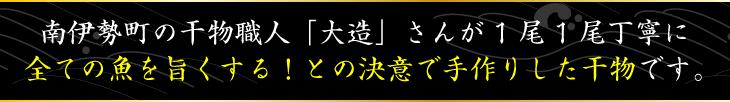 干物紹介1