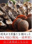 的矢かき貝盛り3種セット