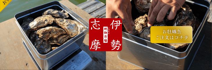 的矢産牡蠣のお牡蠣缶メージ