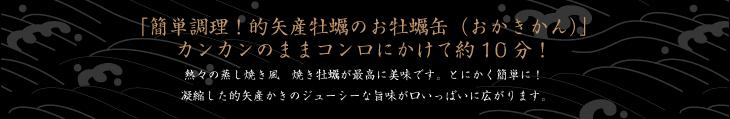 的矢産牡蠣のお牡蠣缶説明