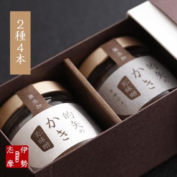 的矢のかき 美味噌 2種×2セット