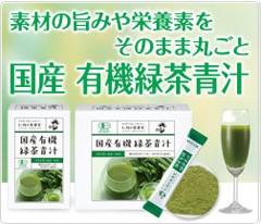 国産 有機緑茶青汁