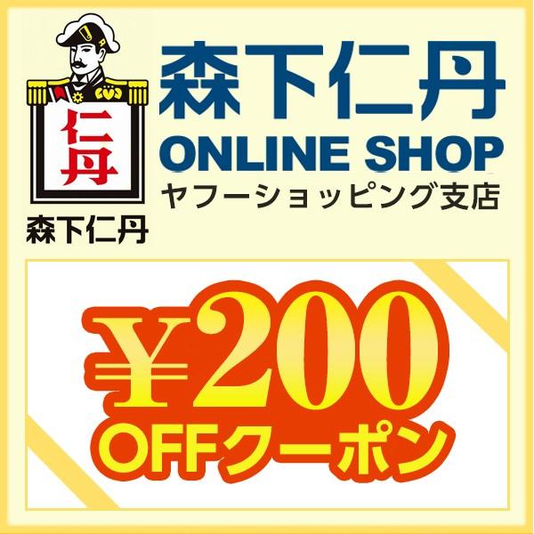 【店内全品】森下仁丹オンラインショップで使える200円OFFクーポン