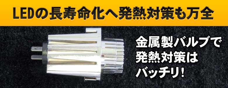 LEDの長寿命化への発熱対策も万全。金属製バルブで発熱対策はバッチリ!