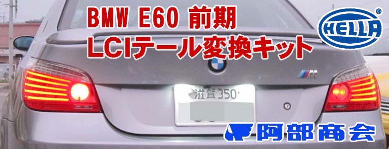 BMW E60 前期 LCIテール変換キット HELLA 阿部商会