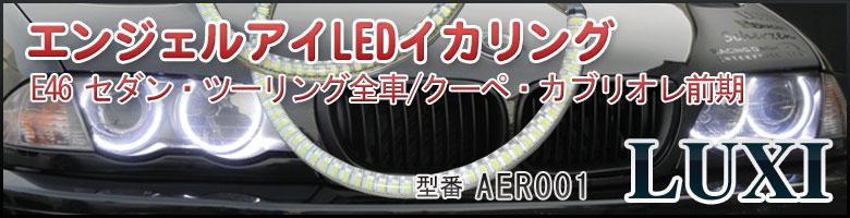 E46 エンジェルアイLEDリング AER001