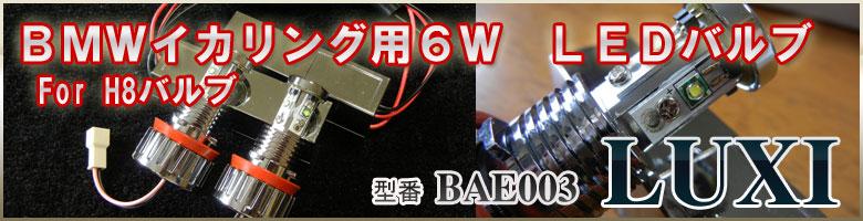 BMWイカリング用6W LEDバルブ BAE003