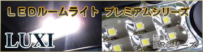 LEDルームライト プレミアムシリーズ BMRシリーズ LUXI