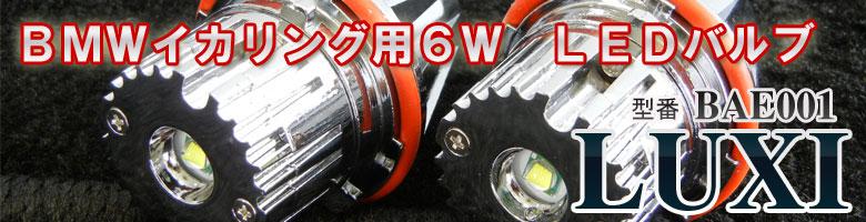 BMWイカリング用6W LEDバルブ BAE001