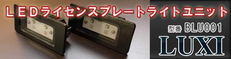LEDライセンスプレートライトユニット BLU001 LUXI