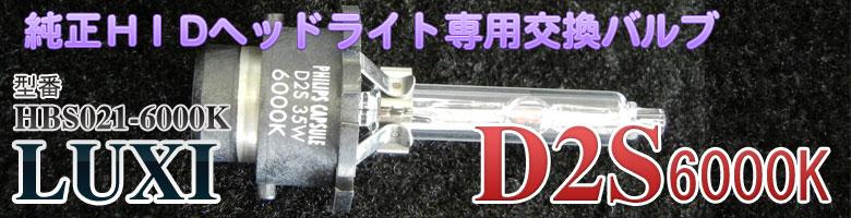 純正HIDヘッドライト専用交換バルブ D2S 6000K LUXI(HBS011-6000K)