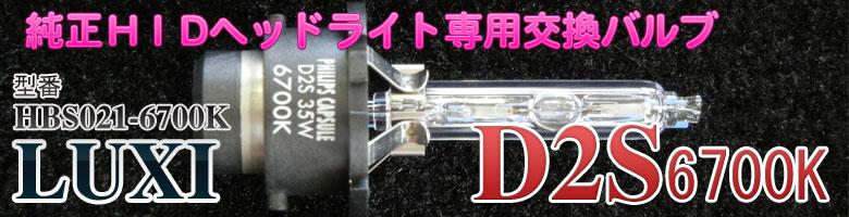 純正HIDヘッドライト専用交換バルブ D2S 6700K LUXI(HBS021-6700K)