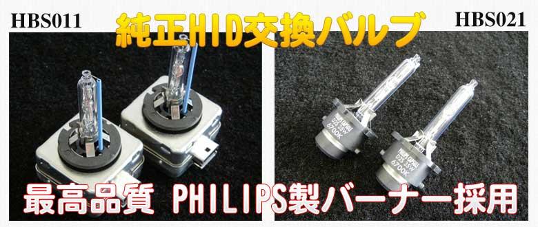 最高品質 PHILIPS製バーバー採用 純正HID交換バルブ HBS011 HBS021 LUXI