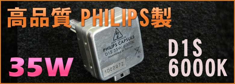 高品質 PHILIPS製 D1S 35W LUXI