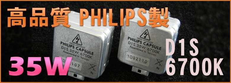 高品質 PHILIPS製 D1S 6700K 35W LUXI
