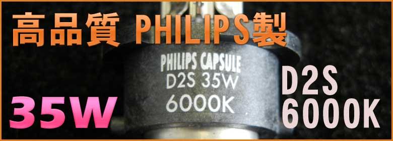 高品質 PHILIPS製 D2S 35W LUXI
