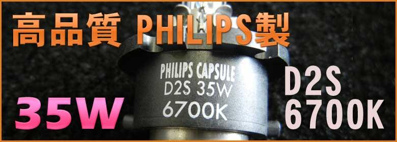 高品質 PHILIPS製 D2S 6700K 35W LUXI