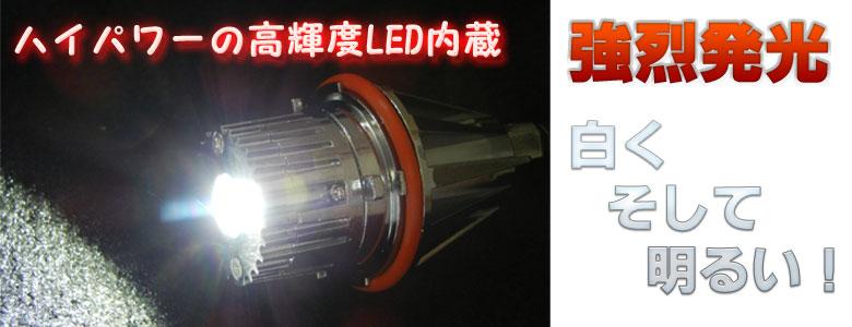 ハイパワーの高輝度LED内蔵、強烈発光。白くそして明るい