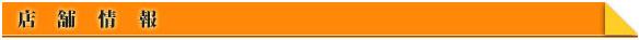 雛人形販売,五月人形販売,羽子板販売,破魔弓販売,雛人形,雛人形親王,雛人形木目込み,雛人形三段,破魔弓収納,雛人形販売,五月人形販売,羽子板販売,破魔弓販売の陣屋店舗情報