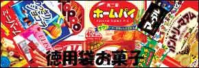 お菓子 オリジナルセット