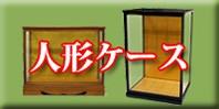 人形ケース/ガラスケース