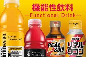 機能性飲料