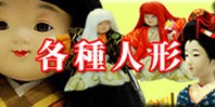 日本人形/高砂人形