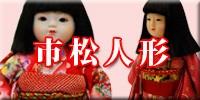雛人形市松人形/ひな人形